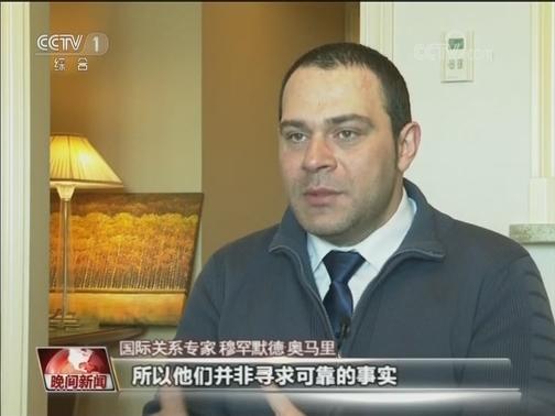 """][视频]西方媒体""""编故事""""遭口诛笔伐"""