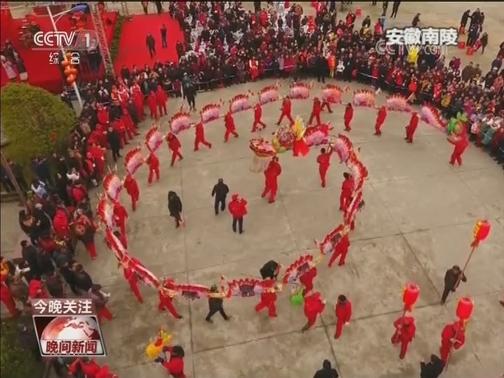 [视频]欢喜迎佳节 红火闹元宵