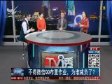 不得微信QQ布置作业,为谁减负了? TV透 2019.2.18 - 厦门电视台 00:25:01