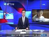 两岸新新闻 2019.2.18 - 厦门卫视 00:28:26