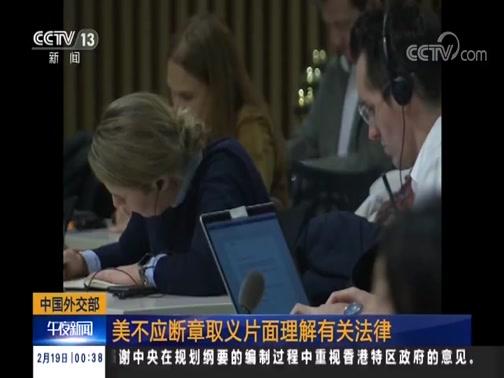 [午夜新闻]中国外交部 美不应断章取义片面理解有关法律