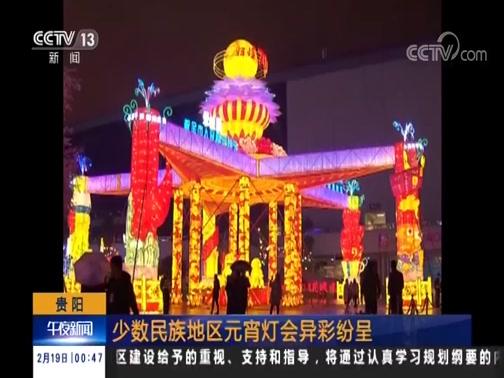 [午夜新闻]贵阳 少数民族地区元宵灯会异彩纷呈