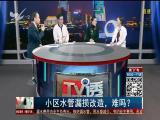 小区水管漏损改造,难吗?  TV透 2019.02.19 - 厦门电视台 00:24:54