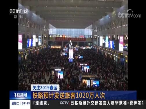 [午夜新闻]关注2019春运 铁路预计发送旅客1020万人次