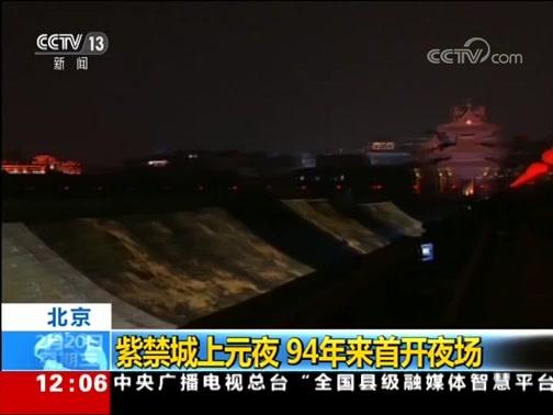 [新闻30分]北京 紫禁城上元夜 94年来首开夜场
