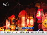 午间新闻广场 2019.02.20 - 厦门电视台 00:20:57