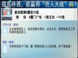 """提高待遇,能赢得""""抢人大战""""吗? TV透 2019.02.21 - 厦门电视台 00:25:03"""