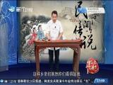 民间传说泉州篇《菜刀传奇》(3) 斗阵来讲古 2019.02.21 - 厦门卫视 00:30:20