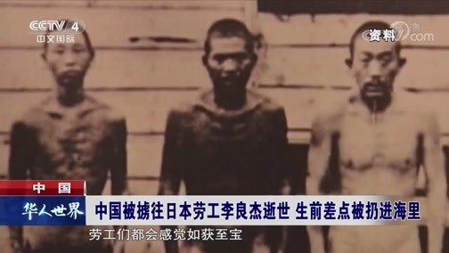 中国 中国被掳往日本劳工李良杰逝世 生前差点被扔进海里 华人世界 2019.02.21 - 中央电视台 00:01:40