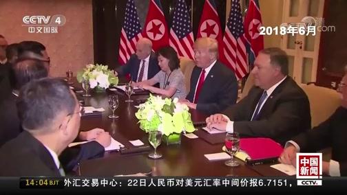 《中国新闻》 20190222 14:00