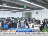 午间新闻广场 2019.02.22 - 厦门电视台 00:21:06