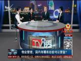 思明政协讲谈:物业管理,国内有哪些经验可以借鉴?  TV透 2019.02.22 - 厦门电视台 00:24:57