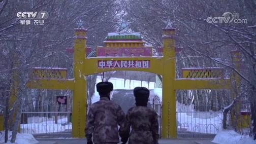 《军旅人生》 20190221 我的军营我的家⑫王永俊 王菲菲:爱在西北之北