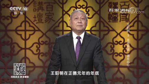 王阳明 3 龙场悟道 道在心中 百家讲坛 2019.02.22 - 中央电视台 00:37:21