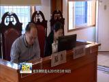 产生争议的租赁合 视点 2019.02.22 - 厦门电视台 00:15:28