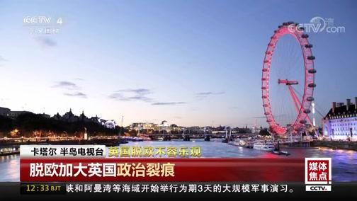 [中国新闻]英国脱欧不容乐观