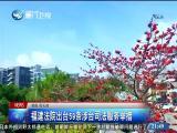两岸新新闻 2019.02.23 - 厦门卫视 00:28:42
