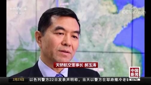 [中国新闻]新闻观察:国产支线客机交付新年提速