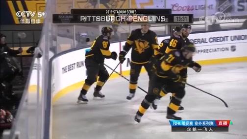 [NHL]常规赛:匹兹堡企鹅3-4费城飞人 比赛集锦