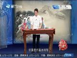 民间传说泉州篇《菜刀传奇》(5)斗阵来讲古 2019.02.25 - 厦门卫视 00:29:56