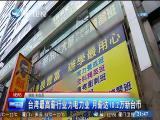 两岸新新闻 2019.02.26 - 厦门卫视 00:28:03