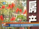 新闻斗阵讲 2019.02.28 - 厦门卫视 00:25:15