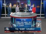 """节后""""保姆荒""""为何成常态? TV透 2019.03.01 - 厦门电视台 00:24:58"""