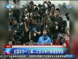 两岸新新闻 2019.03.02 - 厦门卫视 00:28:08