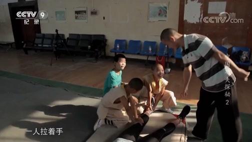 《中国功夫探秘》布瑞丝和孩子们一起训练十分开心