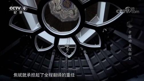 """《中国功夫探秘》布瑞丝为""""慢性疲劳症""""学习少林功夫"""
