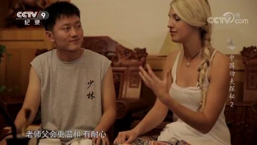 《中国功夫探秘》布瑞丝对于学习功夫的进度感到焦虑