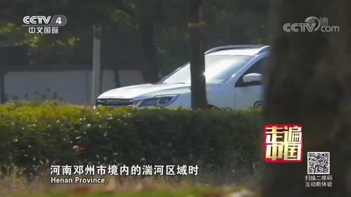《一江清水向北流》(1)千里跃进 走遍中国 2019.03.04 - 中央电视台 00:25:51