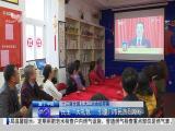 厦视新闻 2019.03.05 - 厦门电视台 00:25:30