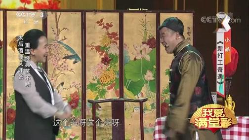 《新打工奇遇》李玉梅 郭金杰 陈嘉男