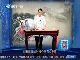 民间传说泉州篇《刘一手》 斗阵来讲古 2019.03.06 - 厦门卫视 00:30:02