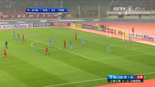 [亚冠]H组第1轮:上海上港VS川崎前锋 完整赛事