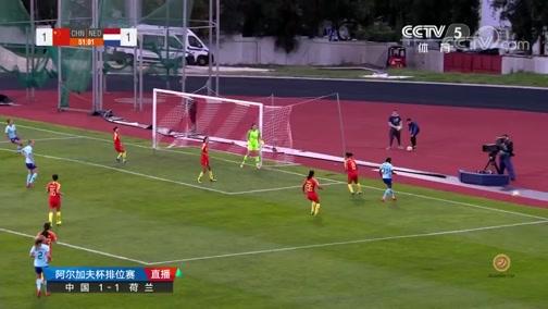 [女足]阿尔加夫杯排位赛:中国VS荷兰 完整赛事