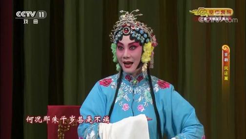 戏歌向天再借五百年 主演:孟广禄 马立 赵志强 等