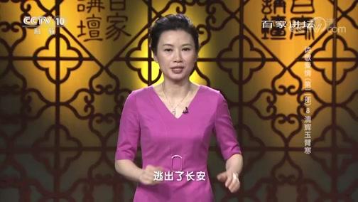 《百家讲坛》 20190311 诗歌爱情(第二部) 8 清辉玉臂寒