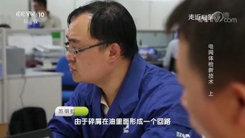 《走近科学》 20190311 电网体检新技术(上)