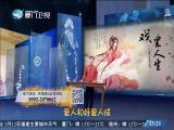 戏里人生 三请樊梨花(二) 斗阵来讲古 2019.03.12 - 厦门卫视 00:30:19