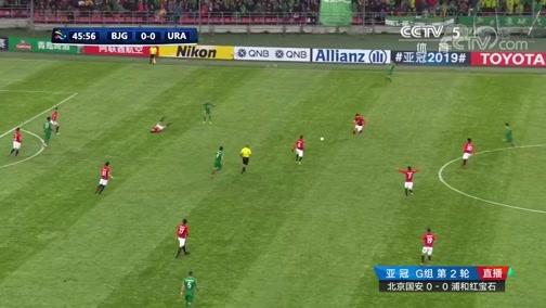[亚冠]G组第2轮:北京国安VS浦和红宝石 完整赛事