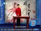 戏里人生 三请樊梨花(三) 斗阵来讲古 2019.03.13 - 厦门卫视 00:29:59