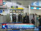 两岸新新闻 2019.03.13 - 厦门卫视 00:32:45