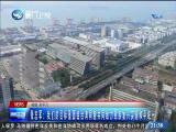 两岸新新闻 2019.03.14 - 厦门卫视 00:28:57