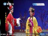 吴美娘挂帅(3) 斗阵来看戏 2019.03.11 - 厦门卫视 00:48:39