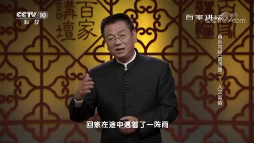 《百家讲坛》 20190314 黄帝内经(第四部) 1 人之常情