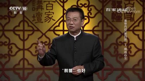 黄帝内经(第四部) 2 病由心生 百家讲坛 2019.03.15 - 中央电视台 00:38:35