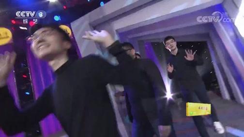 [综艺盛典]王珺瑶张智超演唱《我爱你中国》VSSEmotion演唱《万事如意》 北京大学战队获胜
