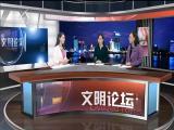 与善同行 为生命接力 文明论坛 2019.03.10 - 厦门电视台 00:10:26